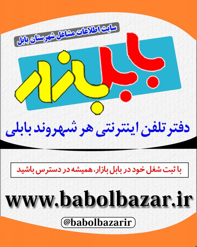 دفتر چه اینترنتی بابل بازار